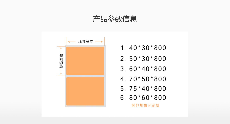 热敏标签纸_04.jpg
