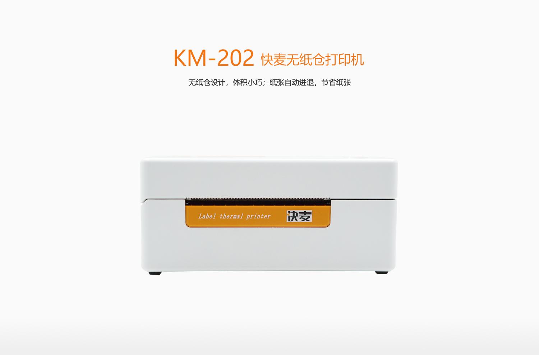 KM-202修改.jpeg