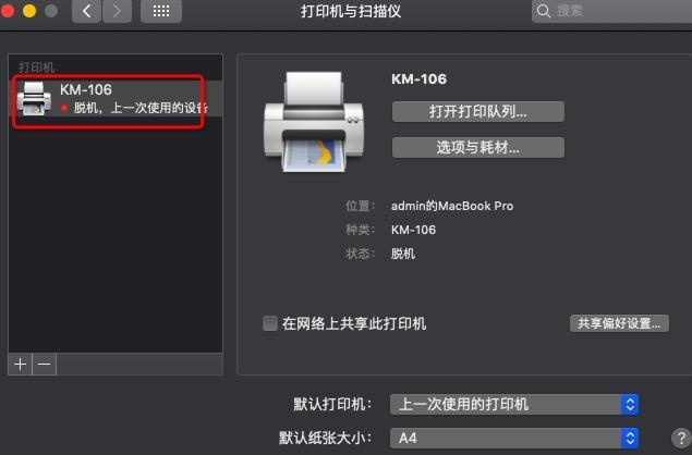 快麥打印機教程 | Mac電腦也能用的打印機 (附詳細安裝教程)