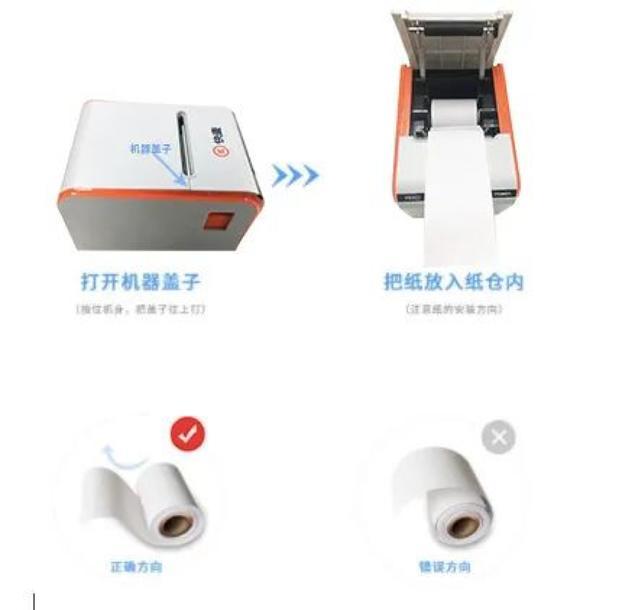 快麥打印機教程 | 如何用手機控制DP358外賣小票機?