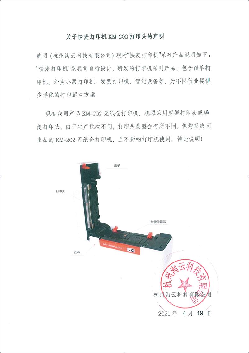 关于KM-202打印头的说明_00.png