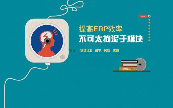 电商ERP系统