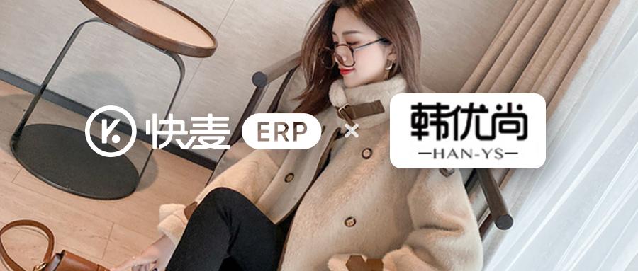 高高家&快麦ERP | 四步精准控库存,快麦ERP有一手