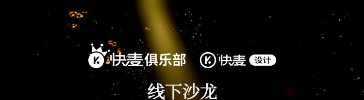 【8.18報名】快麥設計,線下沙龍:共創聚能,專屬設計師的視覺盛宴