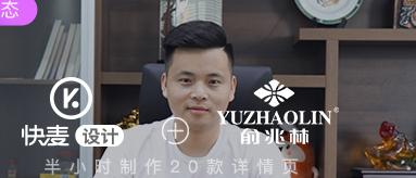 助推俞兆林中老年官方旗艦店快速開展多渠道線上推廣 實現為公司創造更多收益