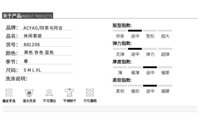 快麦详情页机器人设计案例   阿茶与阿古 淘宝店铺智能详情页展示