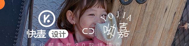 快麦详情页机器人客户案例   yojia 智能详情页展示