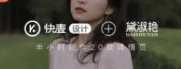 快麦设计客户案例   黛淑艳旗舰店智能详情页展示