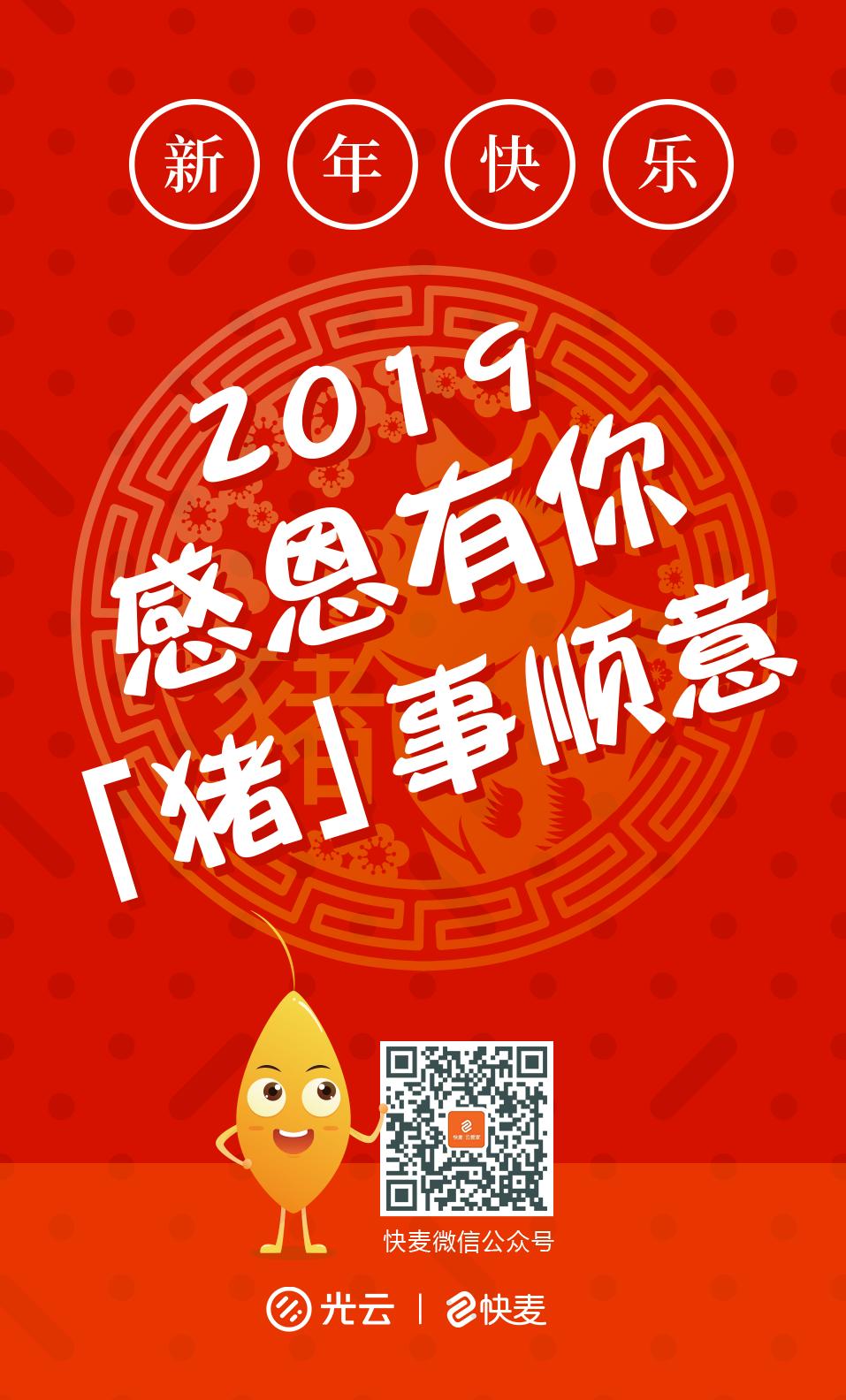 俱乐部海报_新春.png