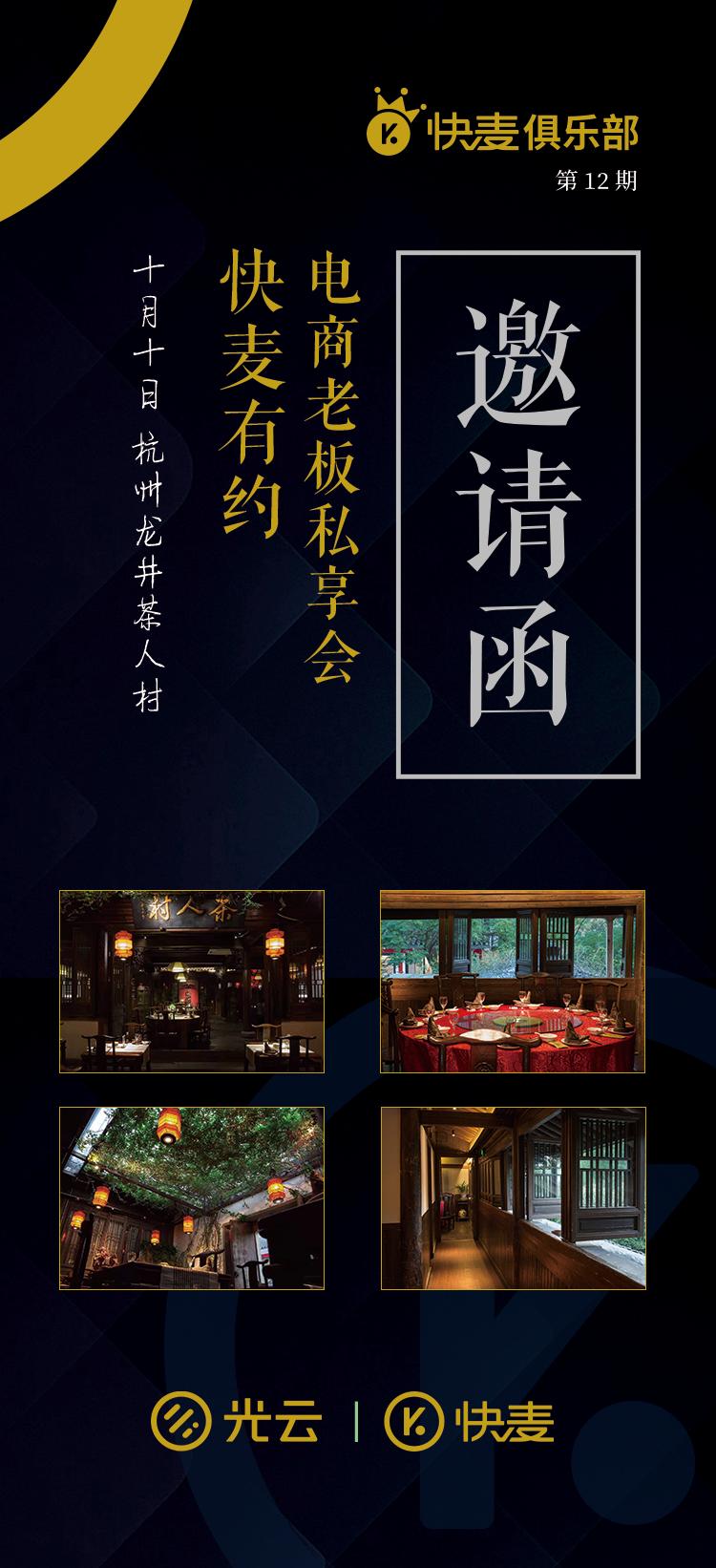 快麦俱乐部活动第11期_邀请函-6.png