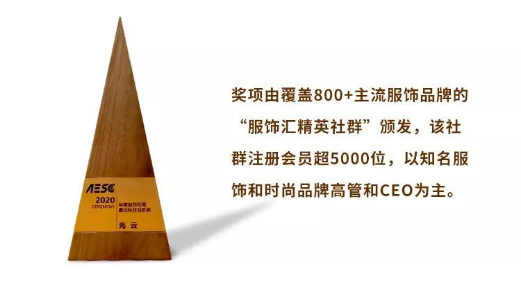 快麦荣获「2020年度服饰电商最佳科技创新奖」