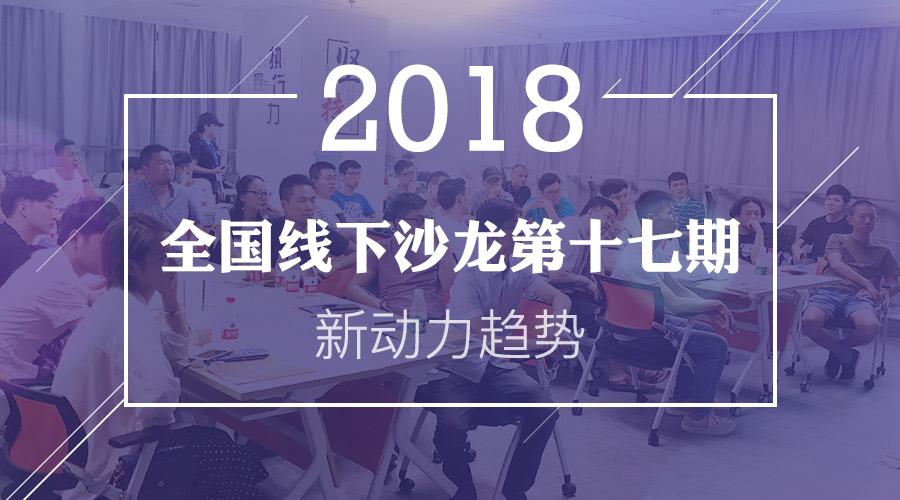 """【回顾】6.27日""""新动力趋势"""