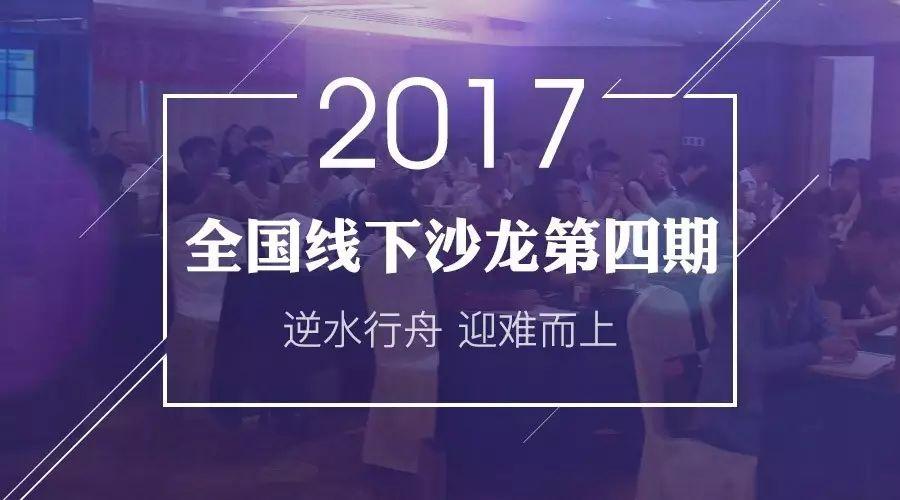 2017全国线下沙龙第四期·金