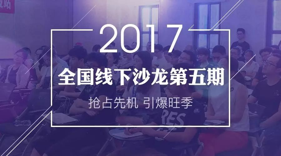 2017全国线下沙龙第五期·宁